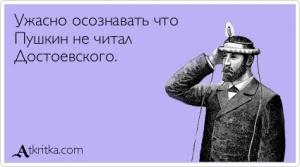 10_пушкин
