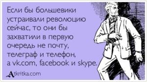 2_большевики