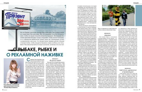 Reklamnye_kryuchki_kak_reklama_vtorgaetsya_v_nashe_soznanie_4