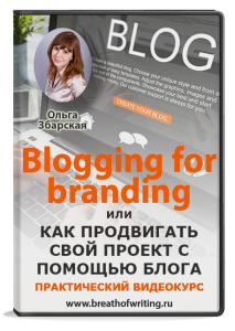 3d-обложка-Blogging-for-branding